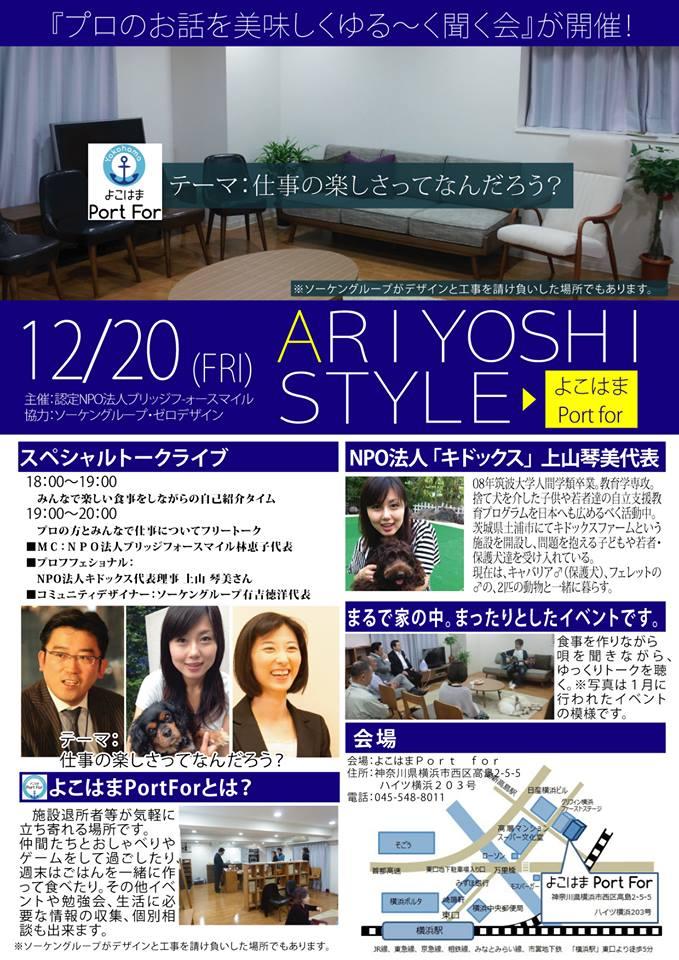 ALIYOSHISTYLE20131220