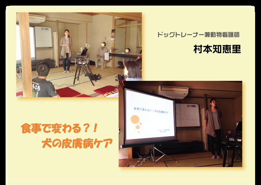 村本さん講演画像