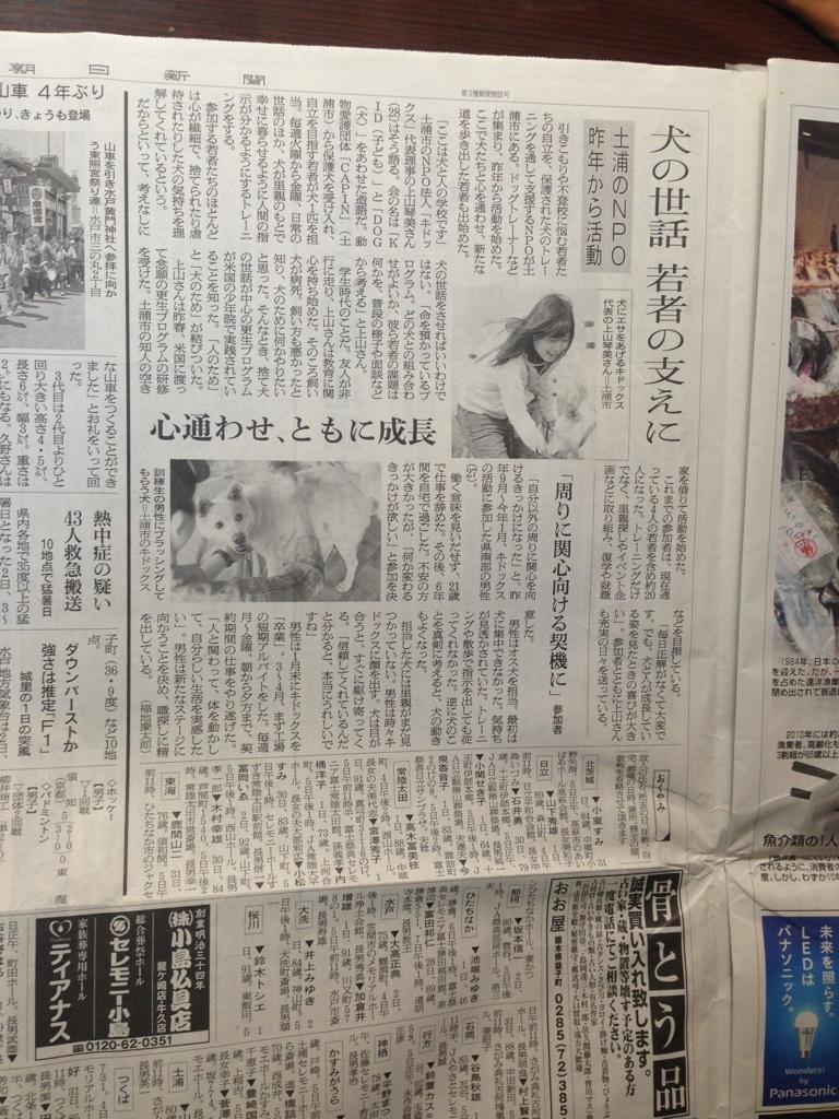朝日新聞20140803